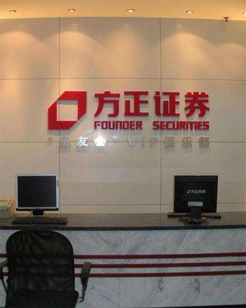 武汉方正证券与武汉泰笛建立绿植租赁合作